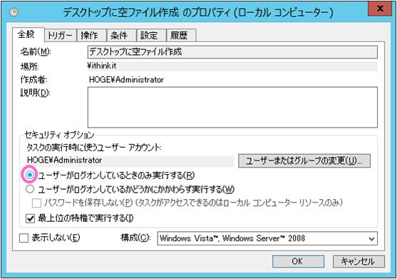 windows-taskschd-error-7-20150829-1