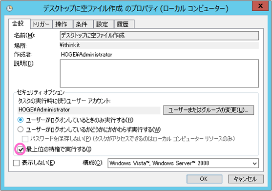 windows-taskschd-error-7-20150829-2