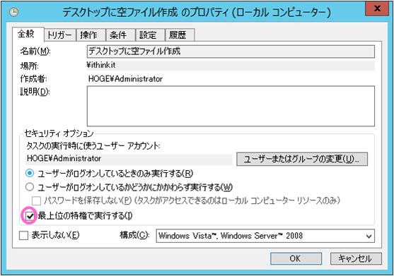 windows-taskschd-error-7-20150829-2