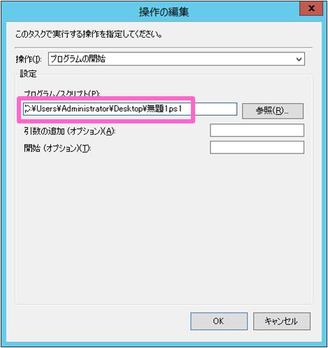 windows-taskschd-error-7-20150829-3