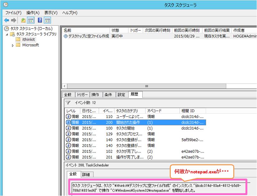 windows-taskschd-error-7-20150829-4