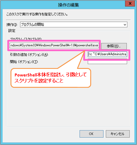 windows-taskschd-error-7-20150829-5