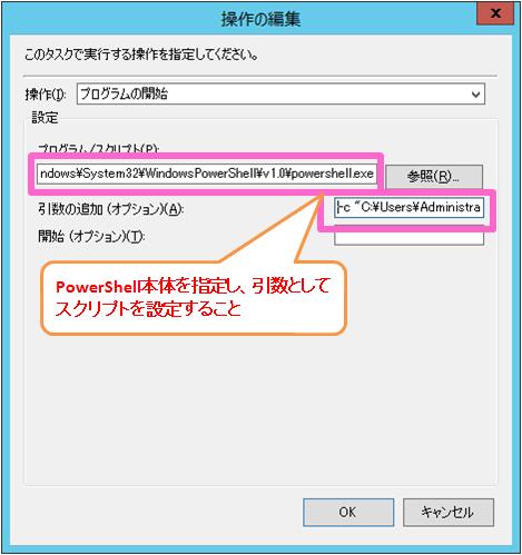 windows-taskschd-error-7-20150829-5