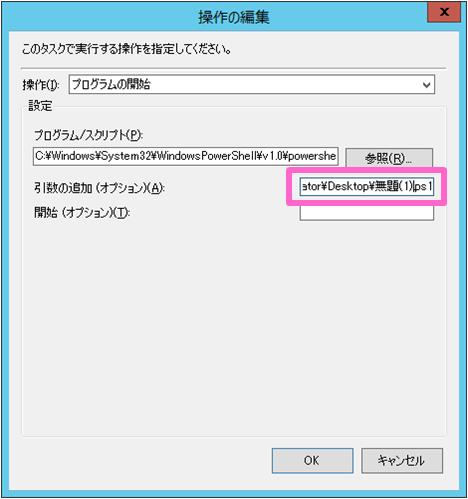 windows-taskschd-error-7-20150829-6