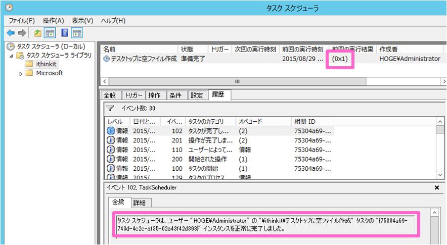windows-taskschd-error-7-20150829-7