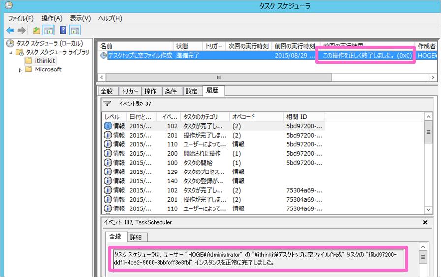 windows-taskschd-error-7-20150829-8
