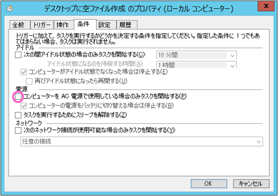windows-taskschd-error-7-20150829-9
