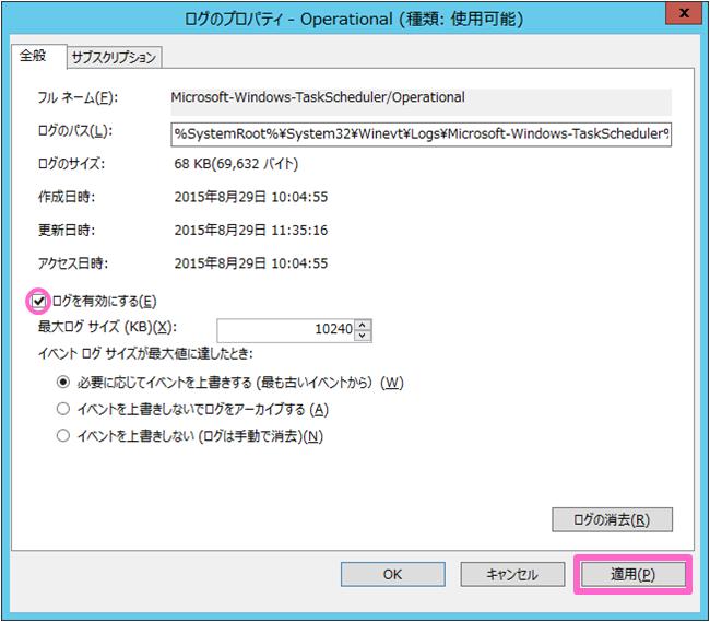 windows-taskschd-rireki-enable-20150829-3