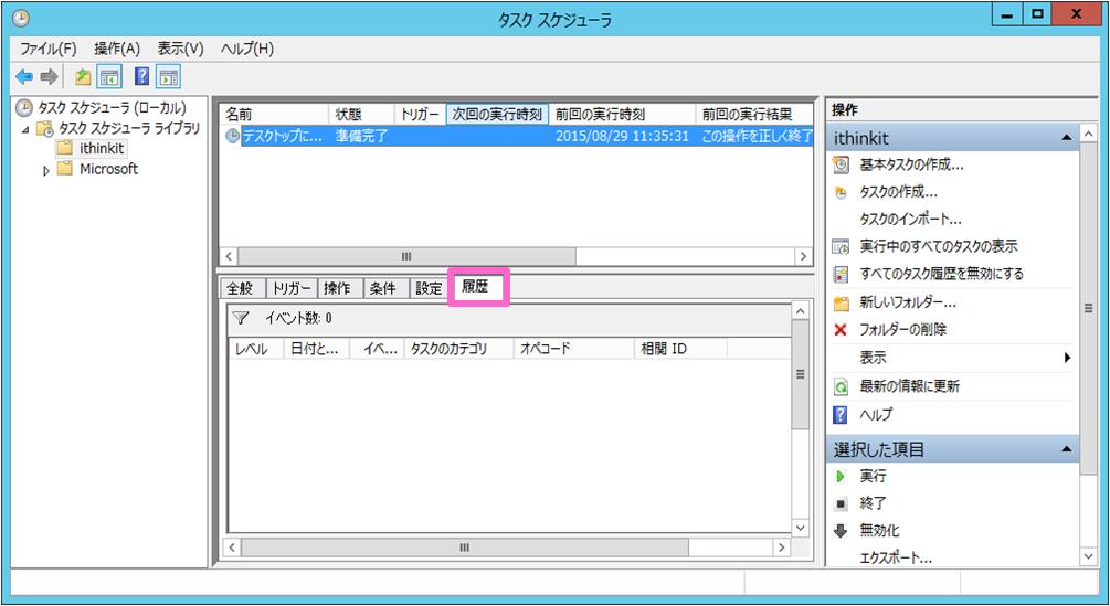 windows-taskschd-rireki-enable-20150829-4