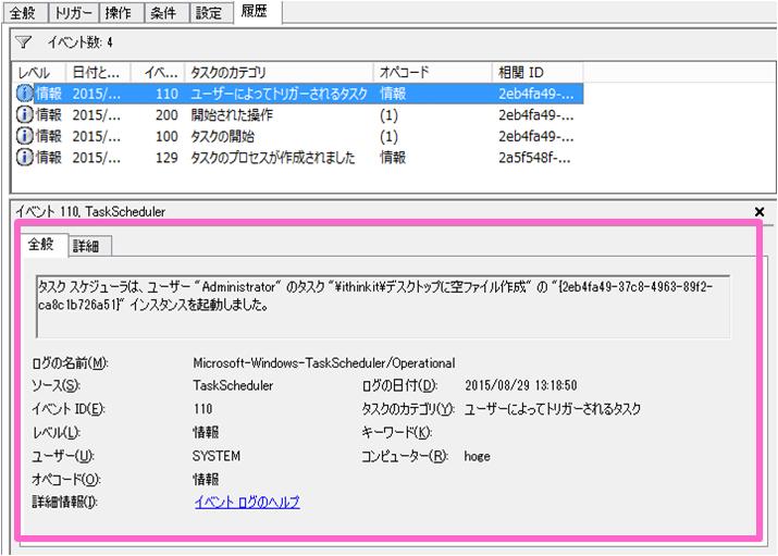 windows-taskschd-rireki-enable-20150829-6