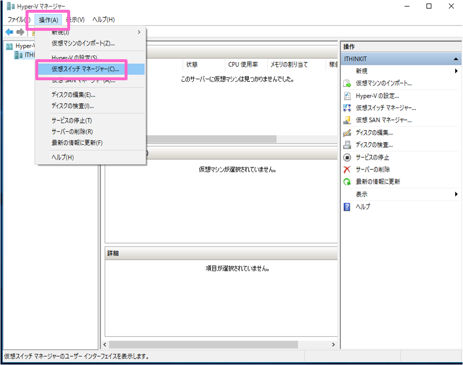 windows10-hyper-v-10