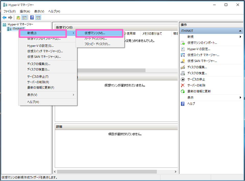 windows10-hyper-v-2