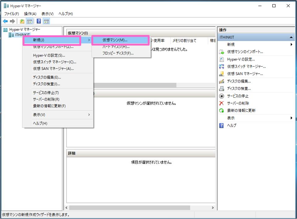 windows10-hyper-v-2