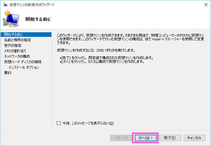 windows10-hyper-v-4