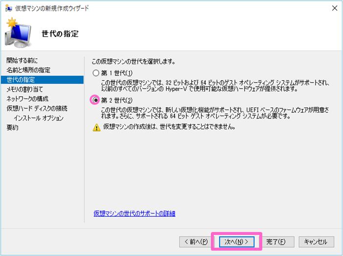 windows10-hyper-v-6