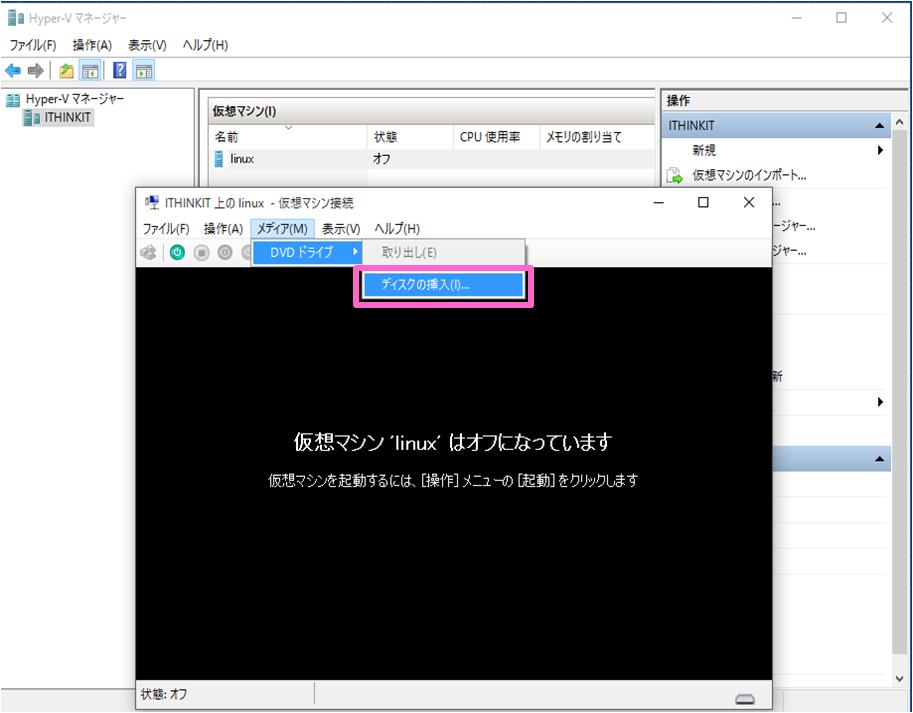 ISOディスクの挿入
