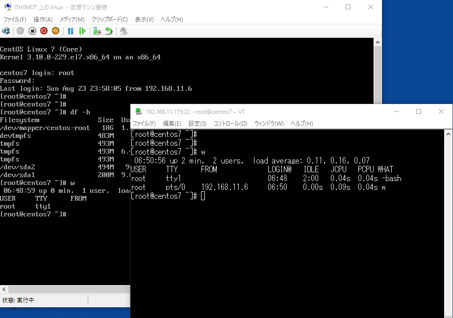 構築したCentOSにeraTermでSSH接続