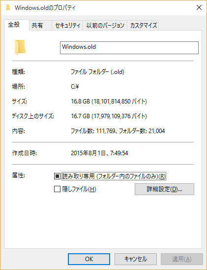 windows.oldの容量