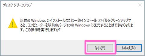 windows10-remove-windows-old-10