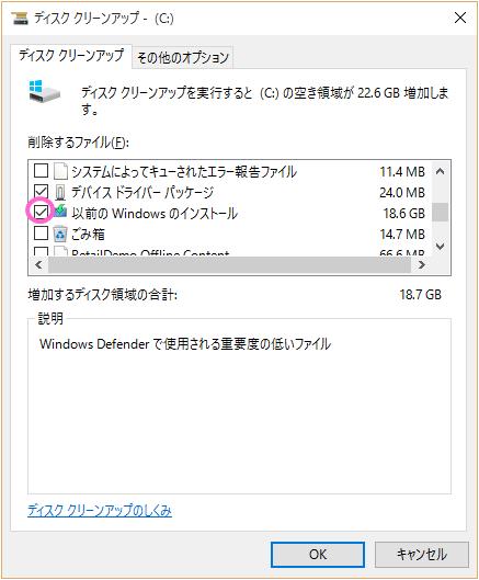 windows10-remove-windows-old-4-