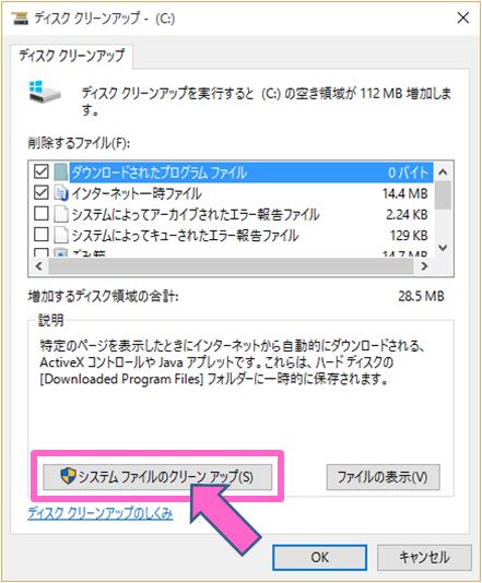 windows10-remove-windows-old-4