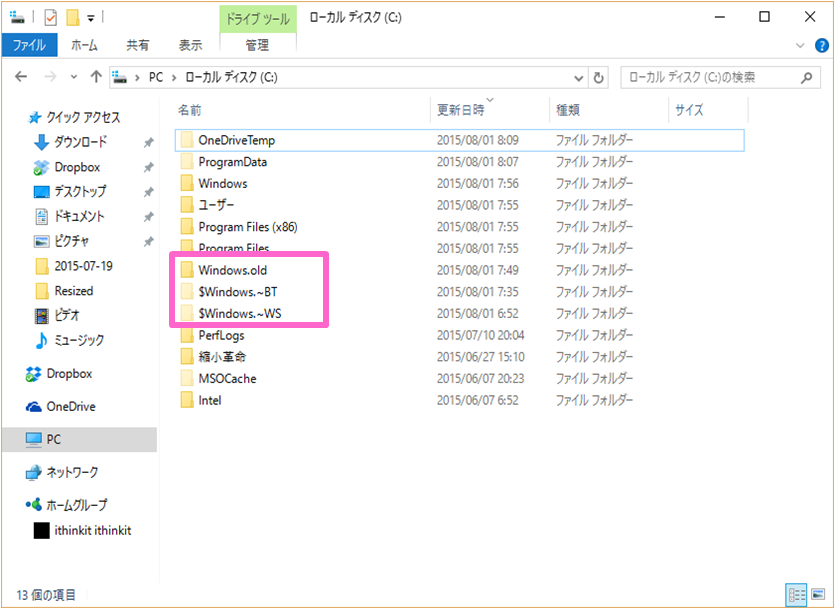 「$Windows.~BT」「$Windows.~WS」「Windows.old」が存在するフォルダ