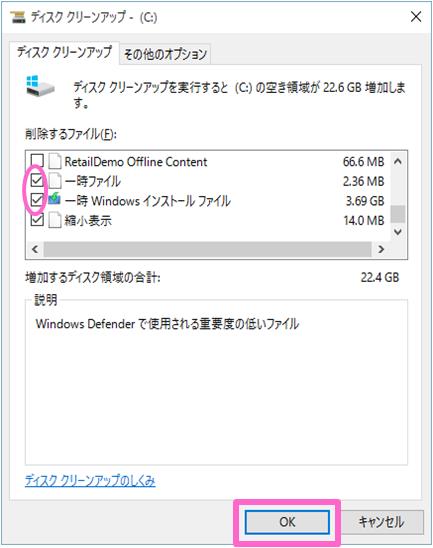 windows10-remove-windows-old-8