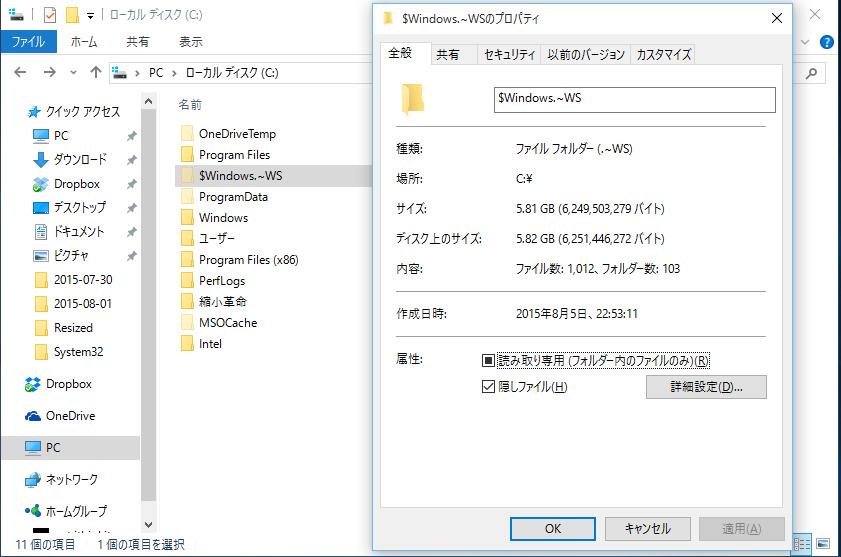 $Windows.~WSが復活したCドライブ