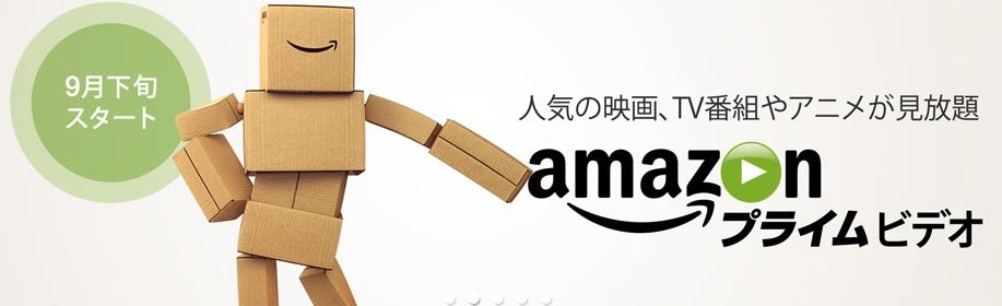 Amazonプライムがお値段そのままで動画配信を?気になるAmazonプライムについて調べてみた!