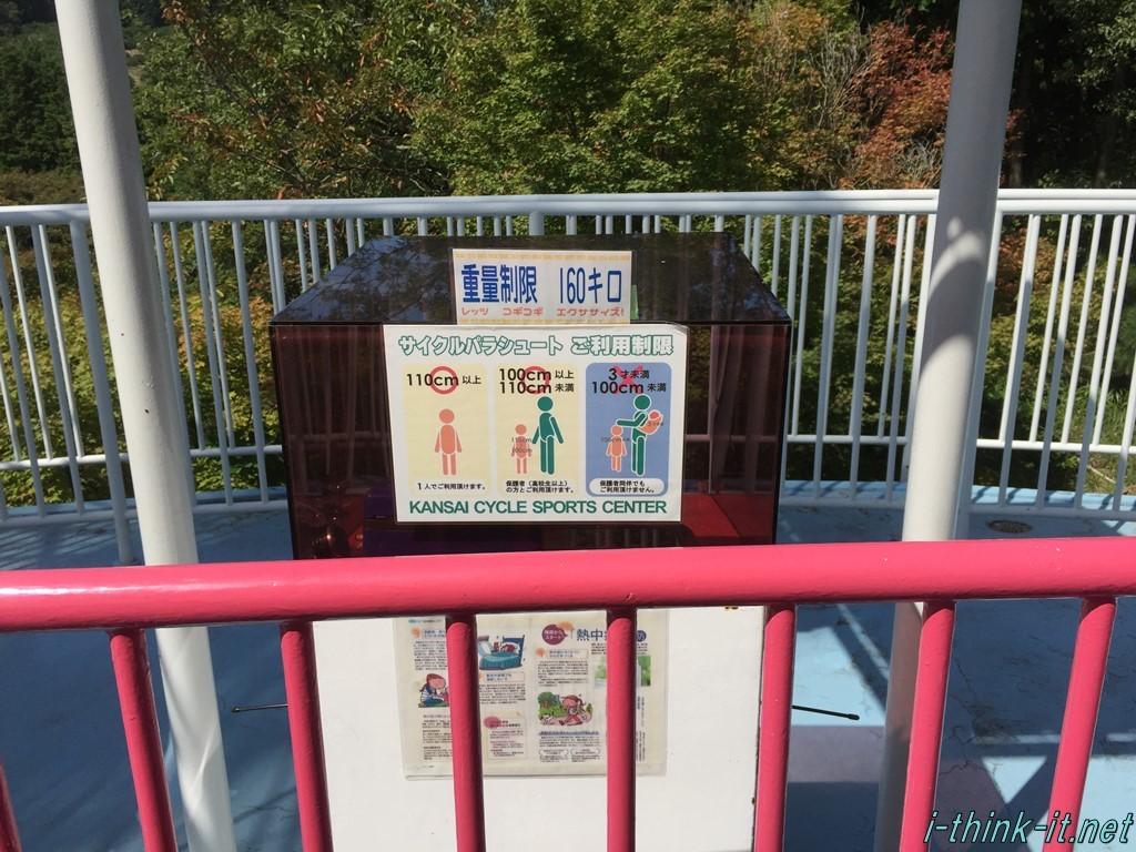 kansai-cycle-sports-center- (5)
