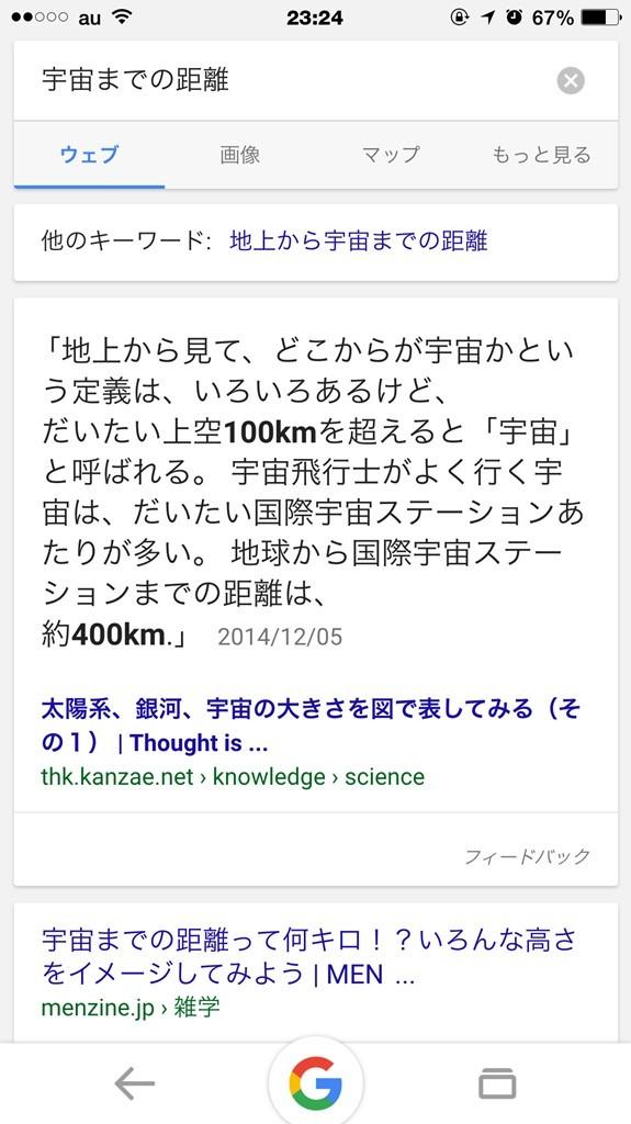 ok-google-20150912-5