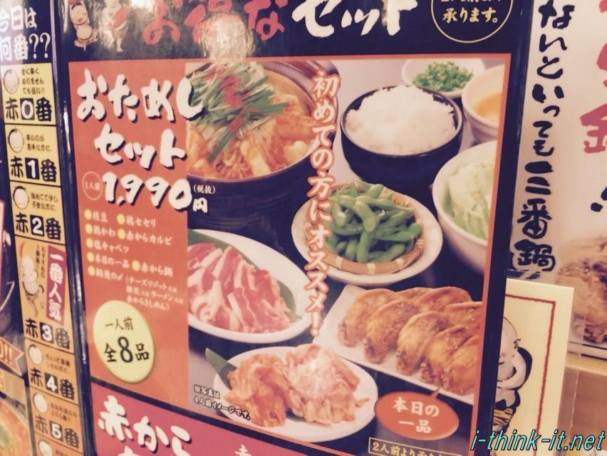 「赤から」なら辛くて美味い鍋が食べれてオススメ!辛さも選べないるから、子供でもOK!