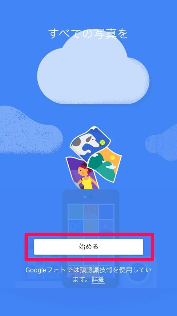 Googleフォトアプリ始める画面