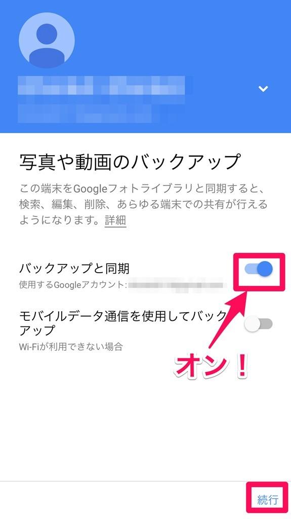 Googleフォトアプリでバックアップと同期を有効化