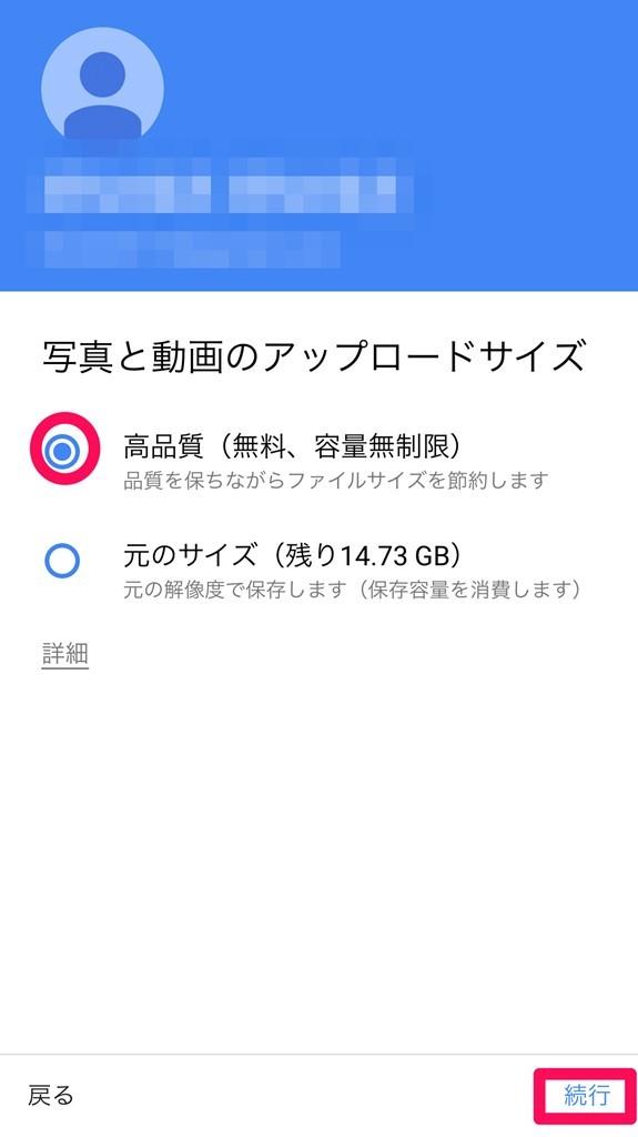 Googleフォトアプリで写真と動画のアップロードサイズを高品質に変更