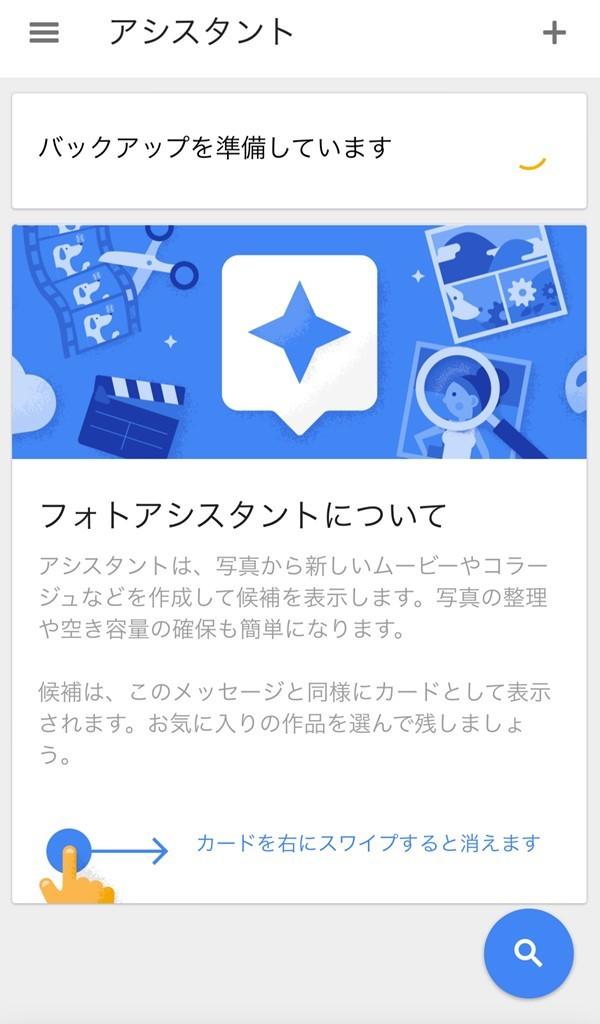 Googleフォトアプリが自動でバックアップを始める