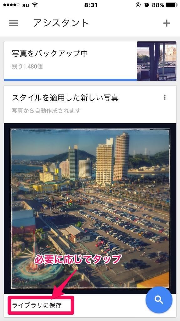 Googleフォトがスタイルを適用した写真