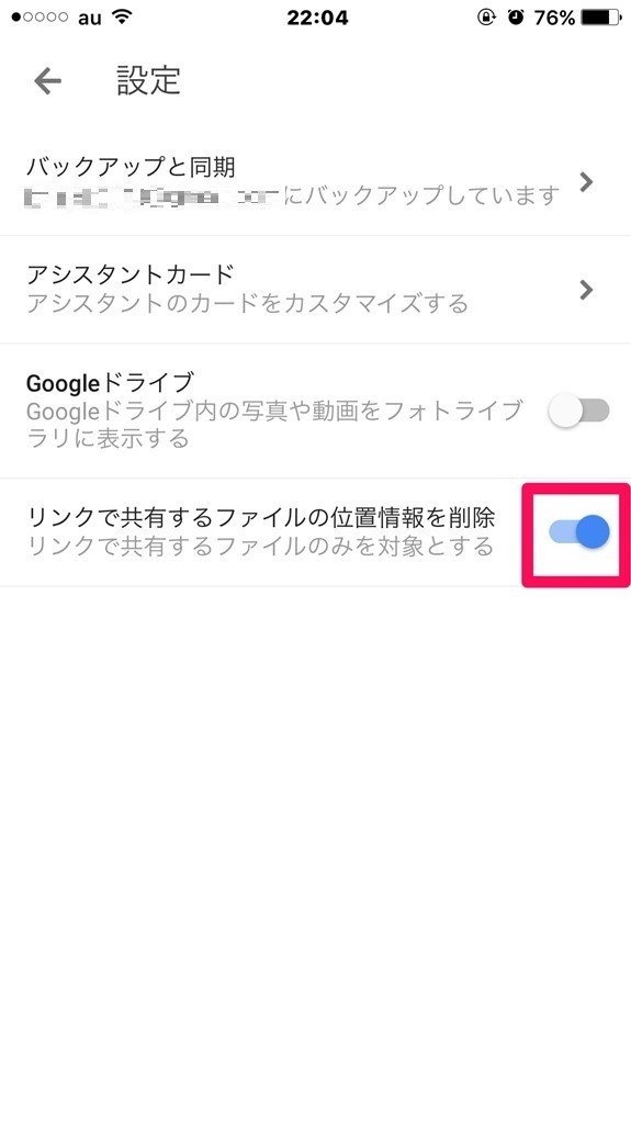 「リンク内で共有するファイルの位置情報を削除」にチェック