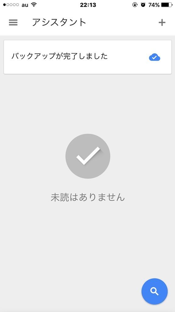 Googleフォトのバックアップ完了画面