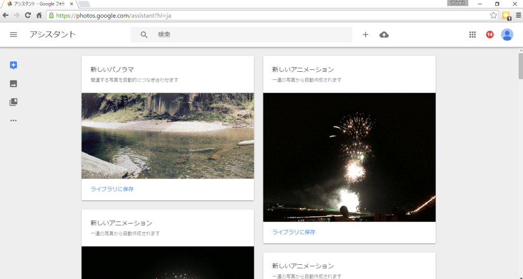 try-google-photo-2