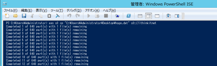 windows-s3upload-qos-1