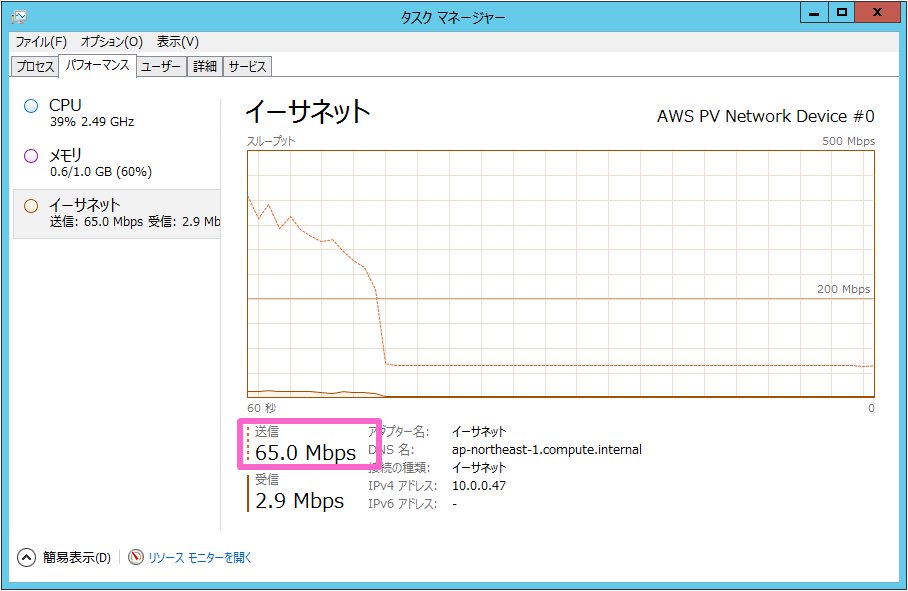 windows-s3upload-qos-10