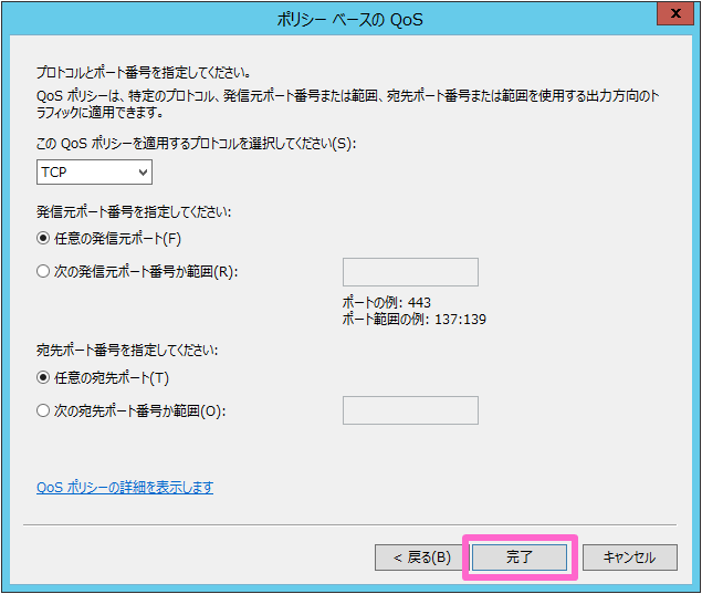 windows-s3upload-qos-11