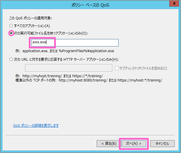 windows-s3upload-qos-12