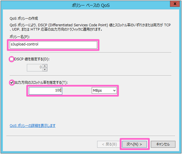 windows-s3upload-qos-4-