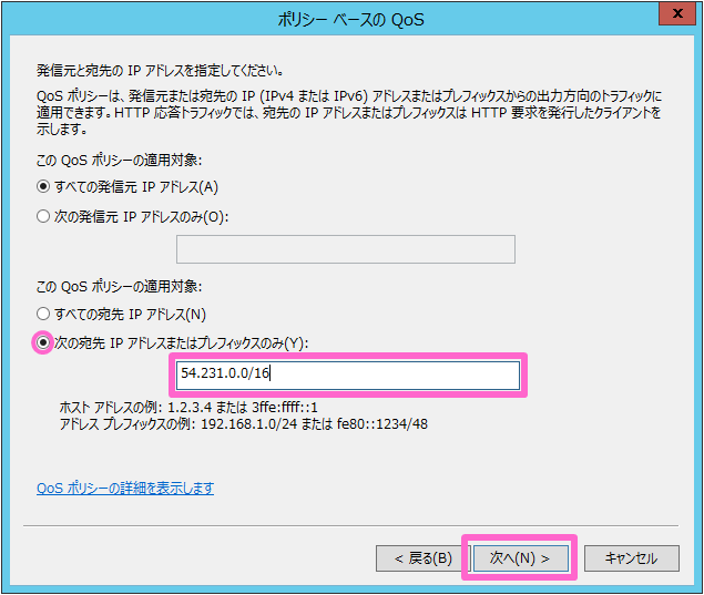 windows-s3upload-qos-7-1