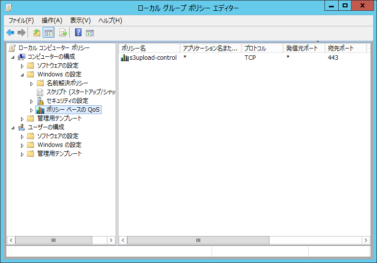 windows-s3upload-qos-9