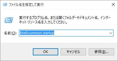 ファイル名を指定して実行にて「shell:common start」