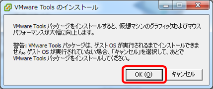 VMwareTools-install-linux-2