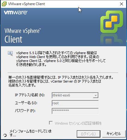 vSphereClientでESXi接続